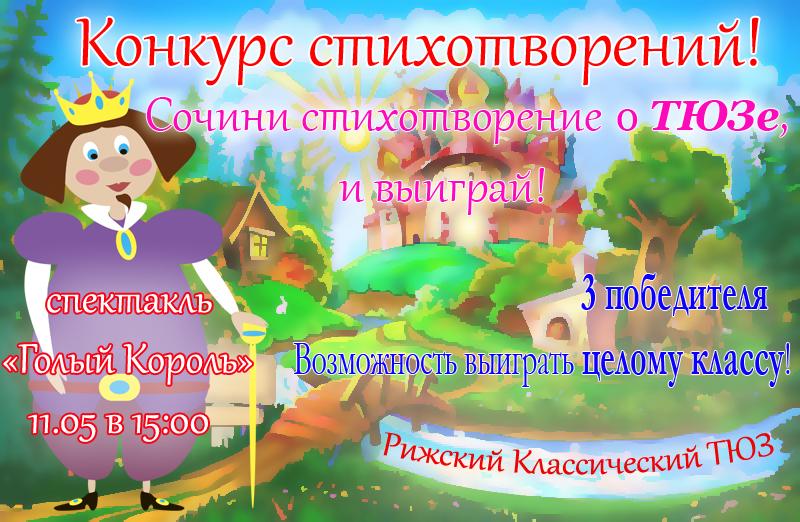 konkurs golij korol