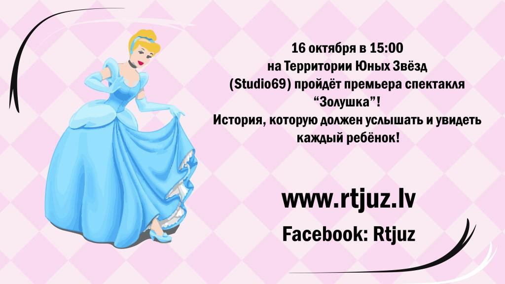 Zolushka plakat-02