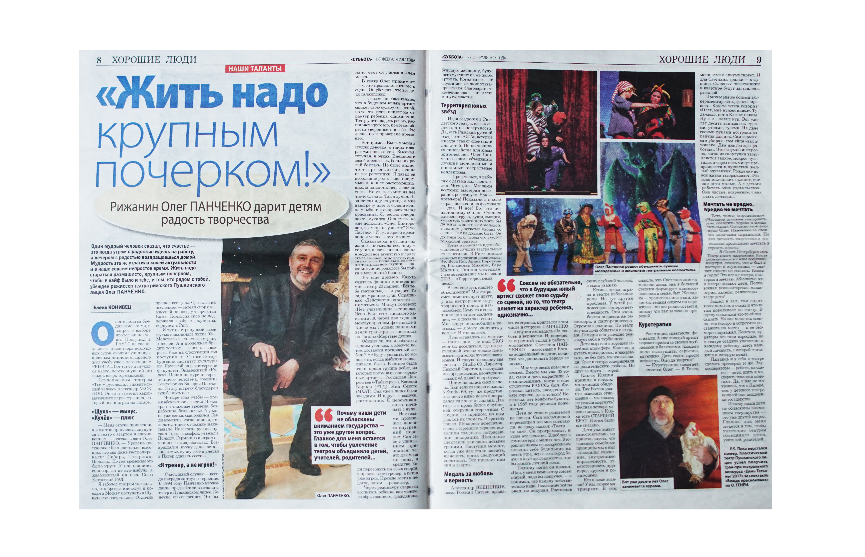 Вот что написала местная газета о художественном руководителе Территории Юных Звёзд - Олеге Викторовиче Панченко!