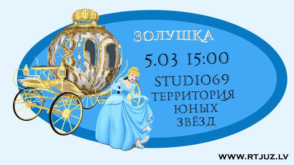 Zolushka 5 03-02